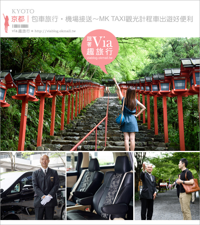 【京都一日遊】MK TAXI觀光計程車~關西機場接送/包車體驗~來去貴船神社、太原三千院旅行去!