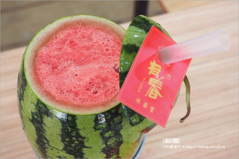 【台中冰店】有春冰菓室~帥!整顆西瓜拿來喝太豪氣!夏日涼品創意新選擇!