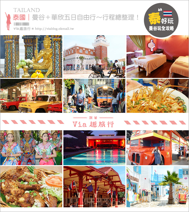 【泰國曼谷自由行】曼谷+華欣自助旅行五日遊《總行程篇》曼谷好吃好玩就看這一篇!