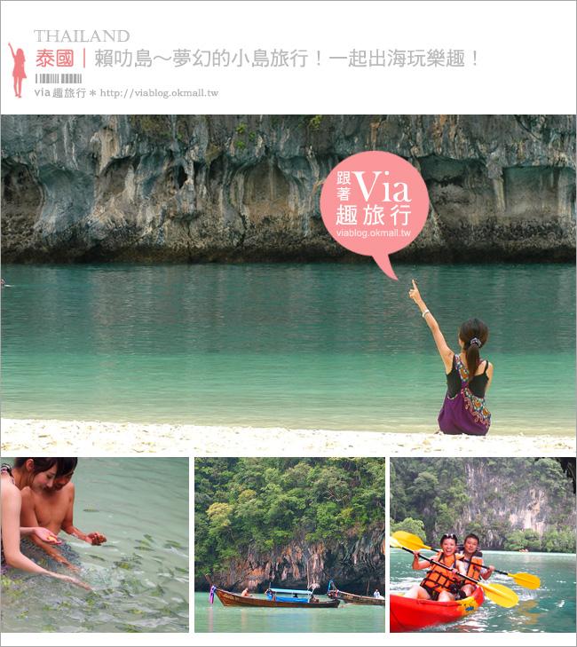 【泰國海島旅行】喀比出海去~Ko Hong小島無敵碧綠的清澈海水及魚群‧浮潛、獨木舟自在玩!