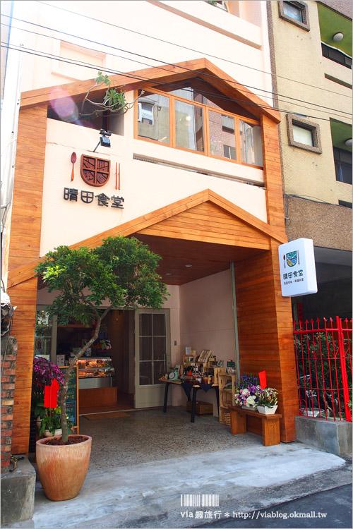 【台中餐廳】晴田食堂(已歇業))~精選小農有機良作:便堂/定食,有家味道的溫暖系食堂新登場!