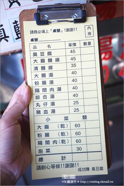 【台中小吃推薦】成功臭豆腐~成功嶺阿兵哥的美味回憶!個人最愛的台中臭豆腐~大推!