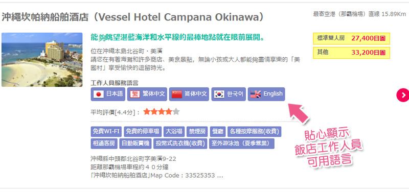 【沖繩訂房】OTS HOTEL訂房網~全新在地的訂房網站分享,和租車一起預訂還可享折扣優惠!