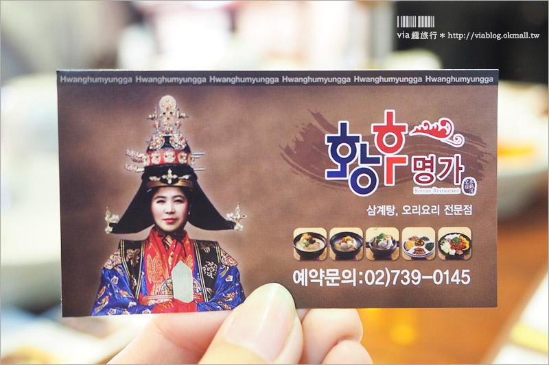 【首爾美食推薦】皇后蔘雞湯황후삼계탕~好吃!吃了有推薦的首爾人蔘雞湯餐廳!