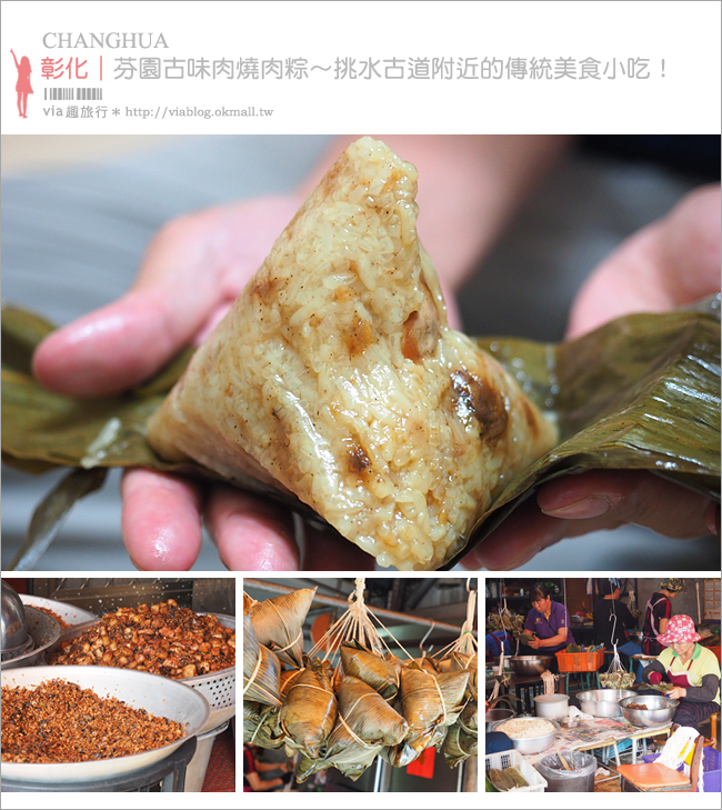【彰化美食】芬園溪頭阿珠古早味燒肉粽~聞香二十多年老店!挑水古道美食小吃吃這間!