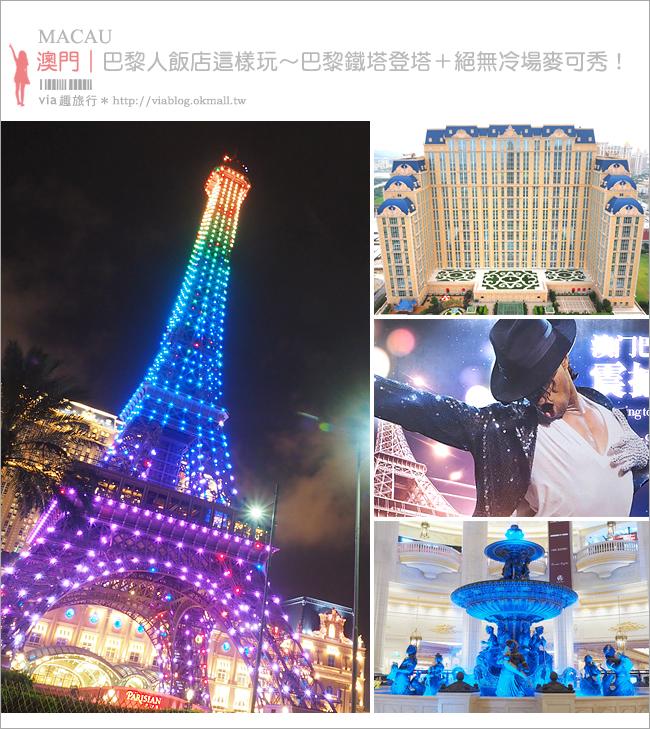 【澳門巴黎人】澳門飯店推薦~1/2比例的巴黎鐵塔真實呈現.日夜雙景好壯觀!晚上還能看秀去!