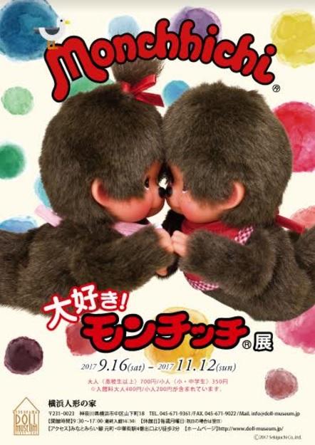 【橫濱景點】橫濱人形之家~收藏各國特色娃娃好童趣,適合親子旅行的小旅點!