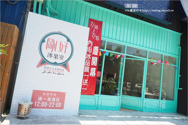 《台中冰店》剛好冰果室(南屯店)~新店開幕‧大人氣雪花冰好好吃!招牌珍奶雪花冰必嚐!