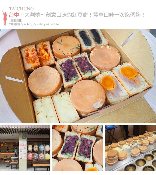 【台中紅豆餅】台中大判燒~爆紅人氣點心:超多創意口味紅豆餅!紙盒包裝好吸睛!