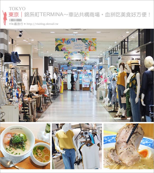 【東京血拼】東京購物看這裡~錦系町TERMINA:車站共構商場大好逛!離晴空塔只距離一站好方便!