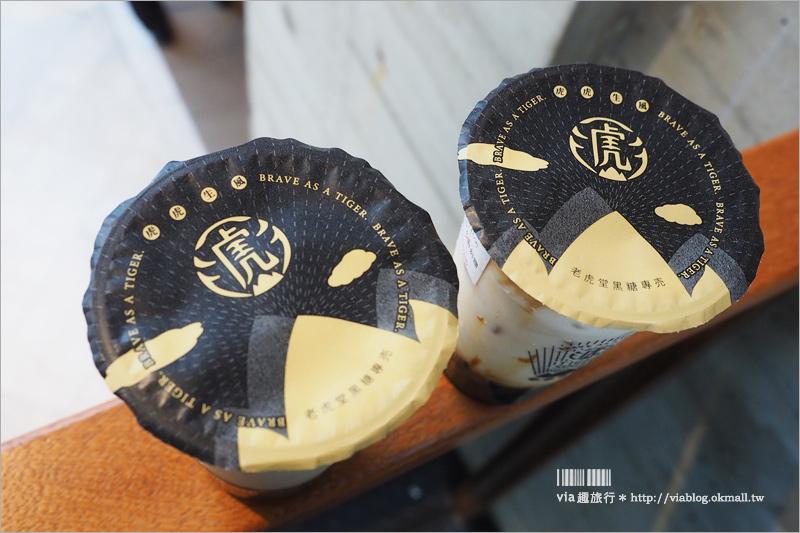 【台中黑糖珍奶】老虎堂黑糖專賣~一中街‧天天排隊!排一小時以上才能喝到的超紅人氣黑糖珍奶!