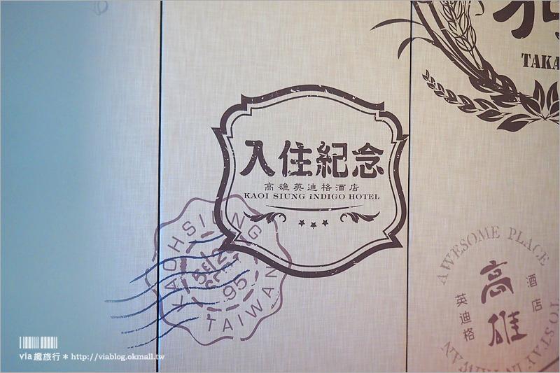 【高雄飯店推薦】高雄英迪格酒店Hotel Indigo~國際級精品設計風旅宿‧頂樓空中酒吧超迷人必去!