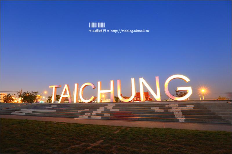 【台中景點】台中筏子溪河濱公園~新台中地標!超大TAICHUNG夜間點燈成打卡新熱點!