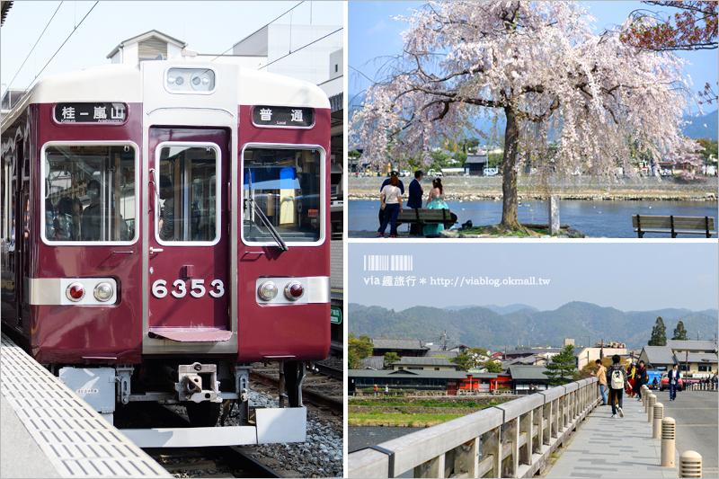 【京都一日遊】嵐山、河原町~搭乘阪急電車一日券攻略!跟著Via這樣玩就對了~