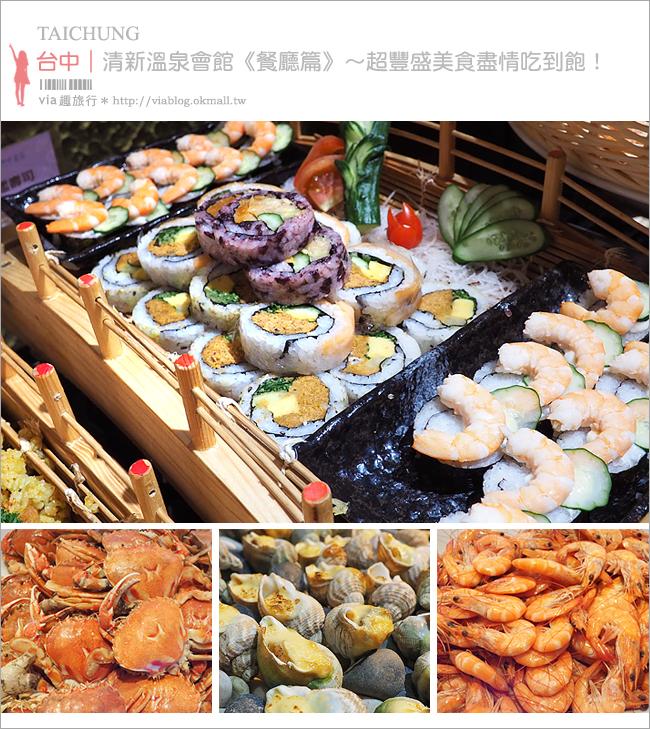 【台中溫泉】清新溫泉飯店《餐廳篇》~各國百匯美食!西/中/日式風味餐廳任你吃!
