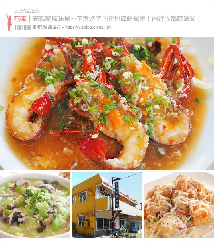 花蓮海鮮餐廳》噶瑪蘭風味餐~好好味!活跳跳的美味龍蝦大餐~價格平實透明化的在地好店!