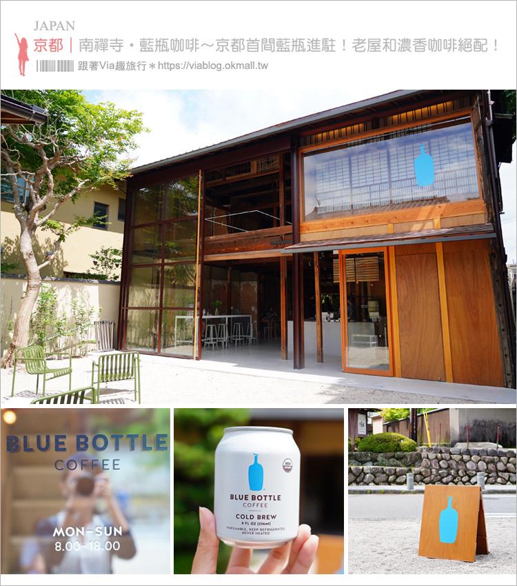 【京都藍瓶咖啡】南禪寺‧BLUE BOTTLE COFFEE~首間京都藍瓶!百年町家飄起咖啡香!(內含交通)