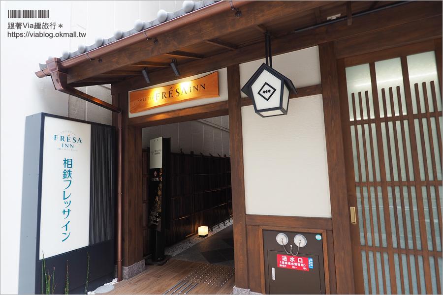 【京都烏丸四条飯店】京都相鐵Fresa Inn~和風味新飯店!近河原町、錦市場~近地鐵步行三分鐘!