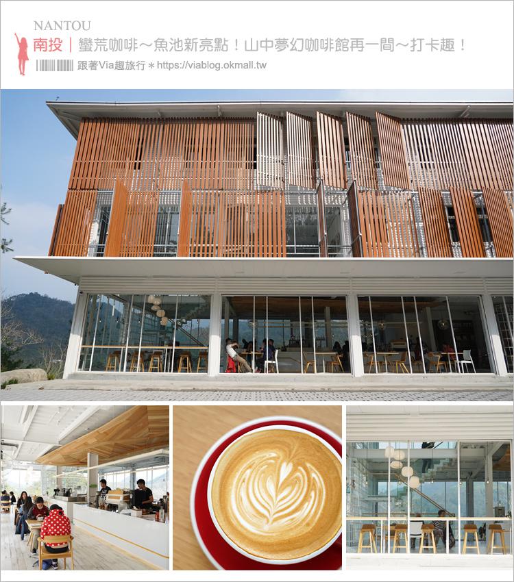 【日月潭咖啡館】魚池新景點~蠻荒咖啡/山林中的夢幻咖啡館再一間~順遊日月潭的新打卡亮點!