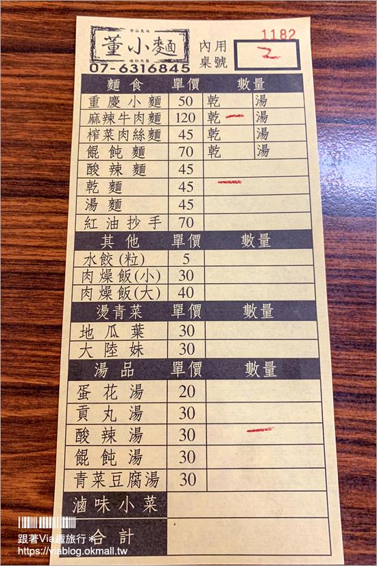 【高雄阿蓮小吃】董小麵|鹹香麻辣滷味好夠味~又麻又辣大呼過癮!
