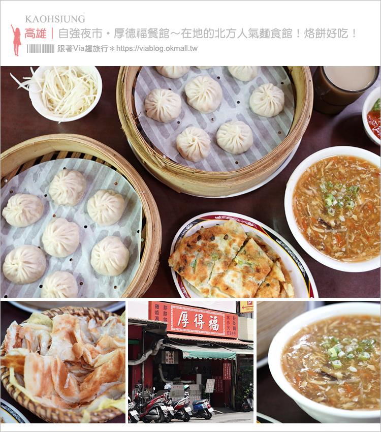 【高雄美食】厚得福餐館~人氣的北方麵食小吃:小籠湯包、麵食、蔥油餅、尤其烙餅很好吃喲!
