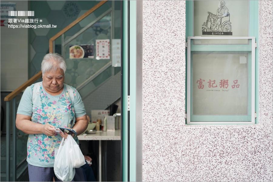 【澳門早餐推薦】富記粥品~在地人都推的老店!傳承二代的美味生滾粥,晚來吃不到囉!