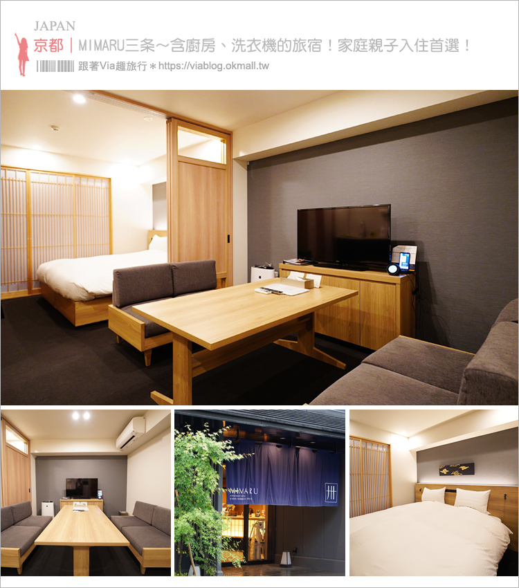 【京都住宿推薦】美滿如‧MIMARU新町三条店~親子住宿選這間!房內就有小客廳、廚房、洗衣機超方便!