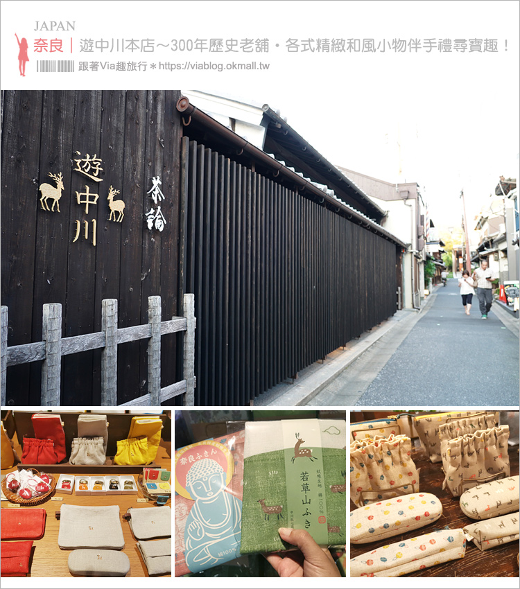 【奈良伴手禮】奈良必買推薦~遊中川本店.百年老舖的良質好物~充滿設計感又實用!