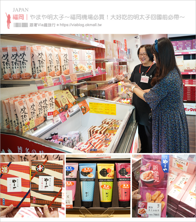 【福岡機場必買】やまや明太子~九州必帶伴手禮!明太子禮盒、管狀、餅乾都好好買!還送免費保冰袋!