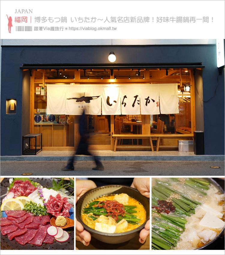 【福岡牛腸鍋餐廳】博多もつ鍋 いちたか~人氣店新品牌!時尚和風空間佐以美味牛腸鍋~年輕人最愛!