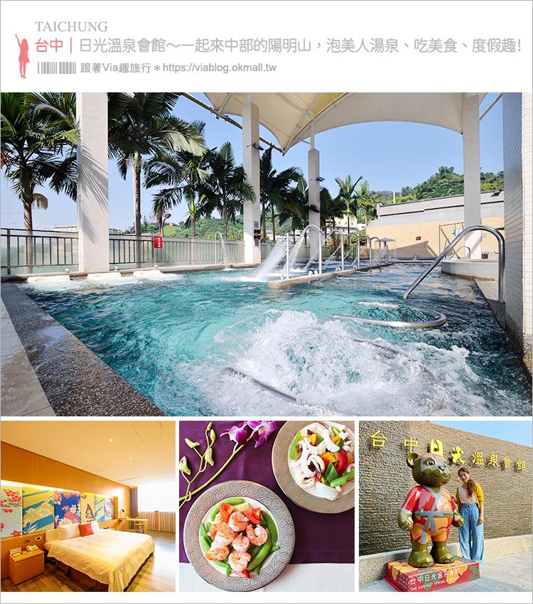【台中溫泉飯店】日光溫泉會館~一起來中部的陽明山,泡美人湯泉,吃美食,度假趣!