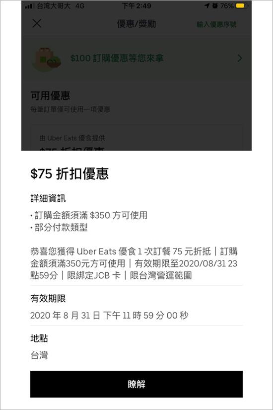 【生活好康推薦】今夏JCB優惠超給力,foodpanda/ Uber Eats /SOGO/家樂福,好康優惠購不停 !