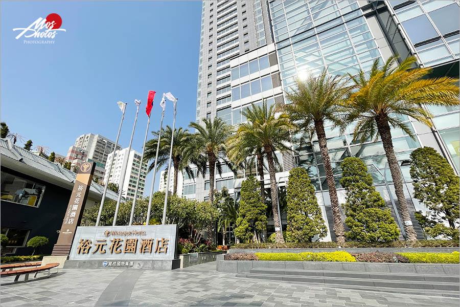 台中五星級飯店》裕元花園酒店~豪華享樂城市飯店,享受頂級度假住這裡!