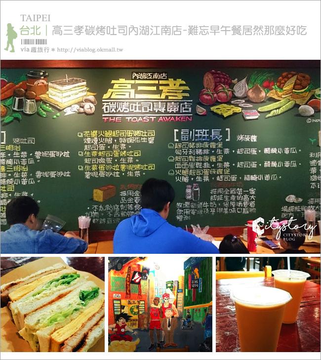 【台北內湖碳烤吐司】高三孝碳烤吐司內湖江南店-難忘早午餐好滋味-居然那麼好吃