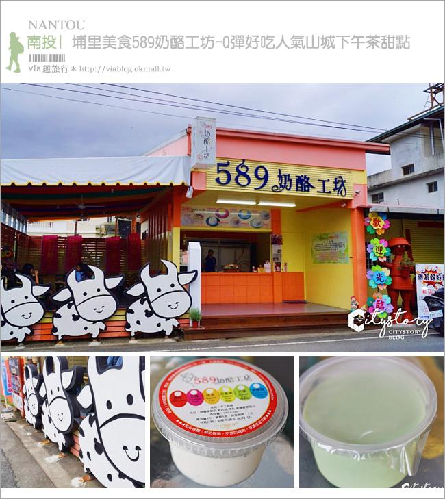 【埔里伴手禮】589奶酪工坊-Q彈好吃人氣下午茶甜點