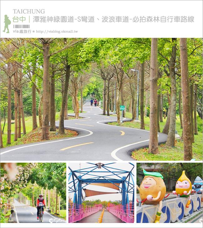 【台中潭子景點】潭雅神綠園道~S彎道、波浪車道-攝影必拍森林裡自行車超舒服