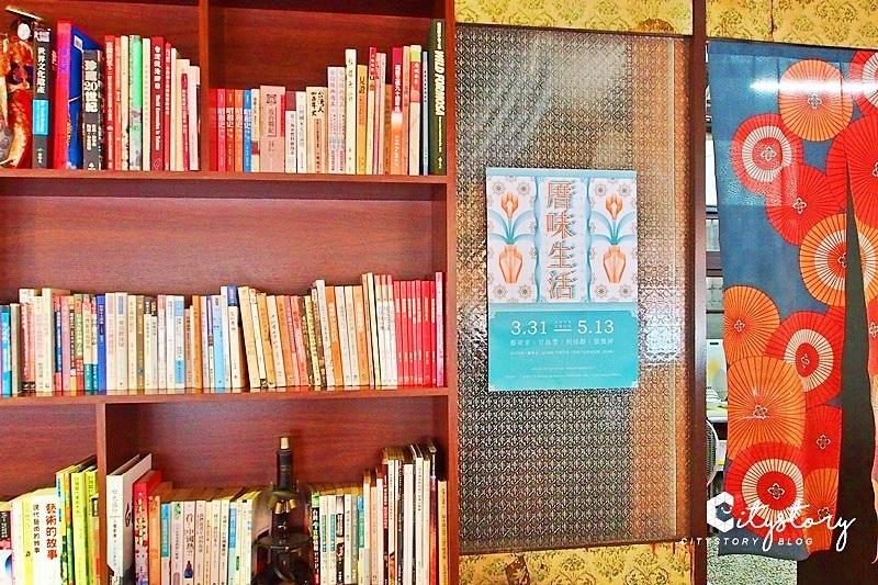 【高雄西子灣餐廳】書店喫茶一二三亭(ヒフミテイ)~老屋老書饗宴-西子灣散步咖啡店