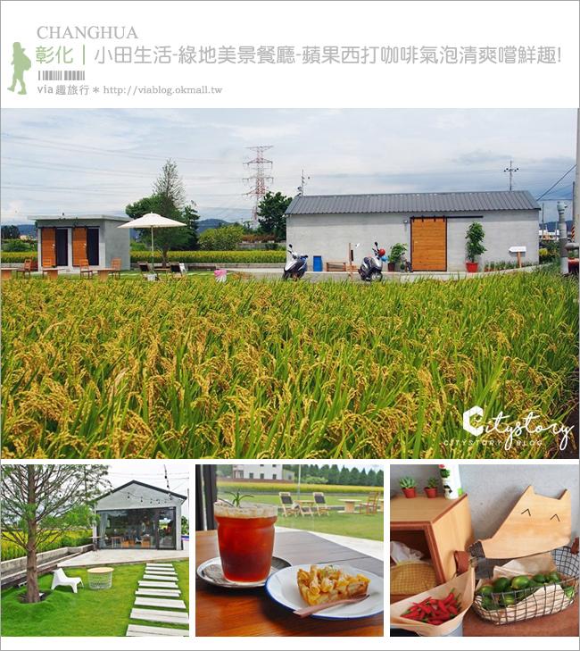 【彰化田中下午茶】小田生活mmm-綠地咖啡廳~蘋果西打咖啡氣泡清爽嚐鮮