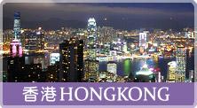 香港飯店訂房