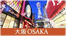大阪飯店訂房